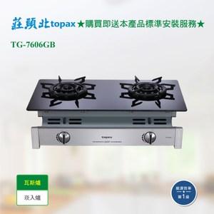 【莊頭北】TG-7606GB 一級節能雙環旋烽爐頭崁入爐_桶裝瓦斯