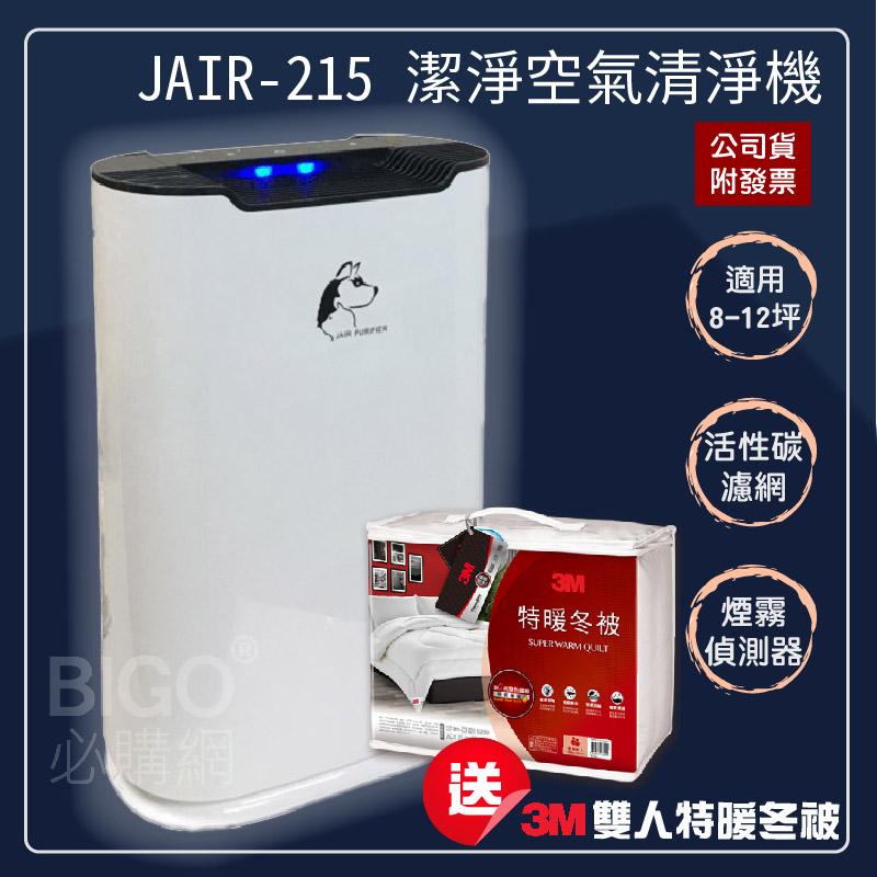 送3M特暖冬被※JAIR-215 潔淨空氣清淨機 負離子 高效過濾 顆粒活性碳 煙霧偵測 除甲醛 懸浮微粒 寵物毛髮