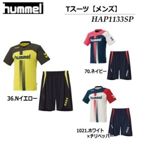 ヒュンメル HAP1133SP Tスーツ 短パン上下セット メール便選択で送料無料