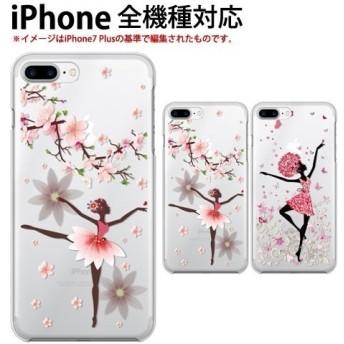 iPhone6Plus 保護フィルム 付き iPhone XS カバー ケース スマホカバー iPhone X 8 7 おしゃれ 6s 6 携帯カバー 5s 5c SE ケース balle