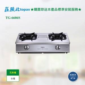 【莊頭北】TG-6606S 一級節能雙環旋烽爐頭台爐_桶裝瓦斯
