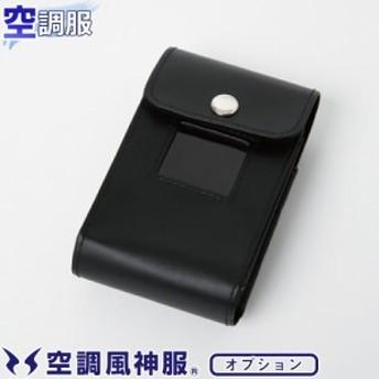 空調服 バッテリー サンエス 空調服バッテリー用 バッテリー合皮ケース(小型バッテリー取り付け不可) 空調風神服 RD9875 作業着 作業服