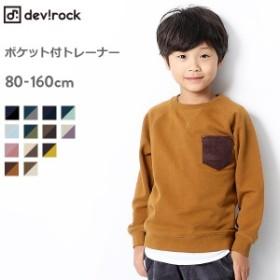 子供服 トレーナー キッズ 韓国子供服 [ポケット付スウェットトレーナー 男の子 女の子 トップス 長袖 長そで] 綿100% ハロウィン M1-1