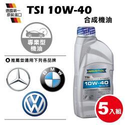 RAVENOL日耳曼 TSi 10w-40合成機油(5入組)