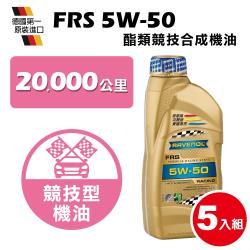 RAVENOL日耳曼 FRS SAE 5W-50 SN 酯類競技合成機油(5入組)