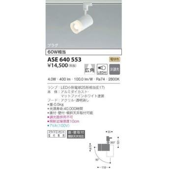 コイズミ照明 ASE640553 スポットライト LED照明