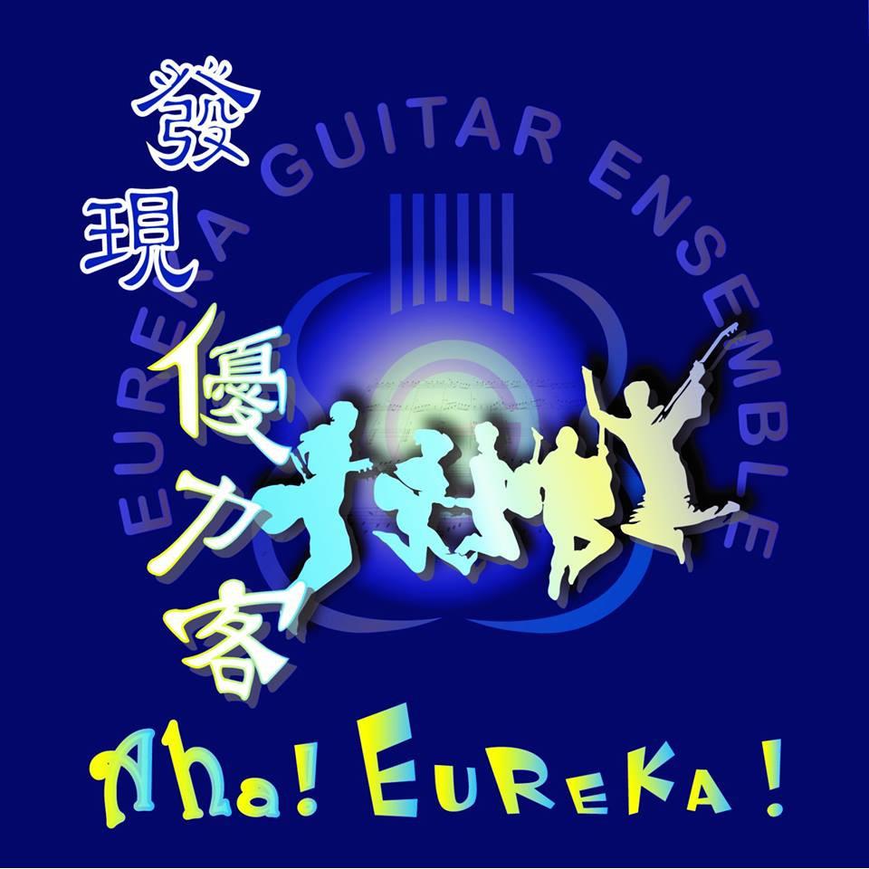 發現優力客 Aha Eureka 優力客吉他室內樂團 首張專輯 - 【黃石樂器】