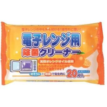 【あわせ買い2999円以上で送料無料】電子レンジ用除菌クリーナー 大判サイズ 20枚入