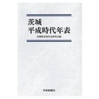 茨城平成時代年表/茨城県近現代史研究会
