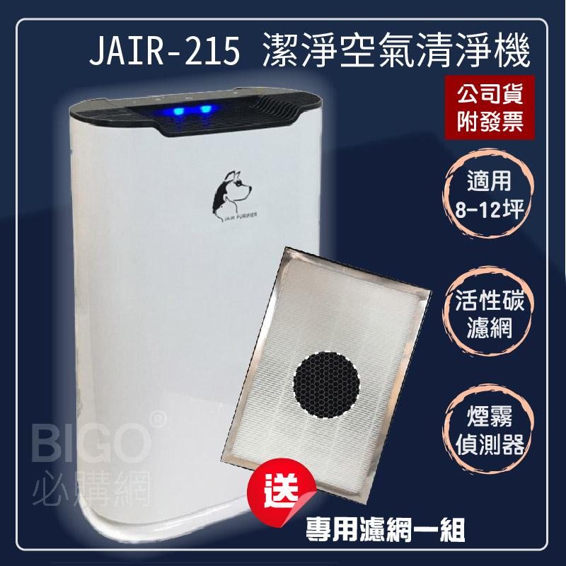 送一組濾網※JAIR-215 潔淨空氣清淨機 負離子 高效過濾 顆粒活性碳 煙霧偵測 除甲醛 懸浮微粒 除螨 寵物毛髮