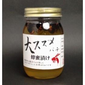 【天然】【山口県産はちみつ】大スズメ蜂はちみつ漬け500g