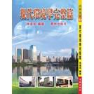 育林 現代環境學完整篇 平裝(林進來)育林出版社蝦皮商城