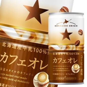 【送料無料】ポッカサッポロ 北海道オリジン カフェオレ190g缶×1ケース(全30本)【新商品】【新発売】