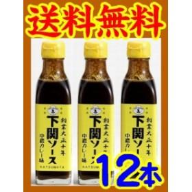 【送料無料】勝俣商会・下関ソース特製中濃カレー味X12本【山口県】【下関市】