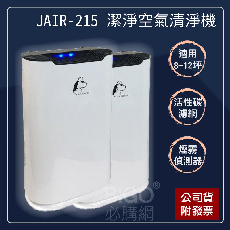 量販兩台※JAIR-215 潔淨空氣清淨機 負離子 高效過濾 顆粒活性碳 煙霧偵測 除甲醛 懸浮微粒 寵物毛髮