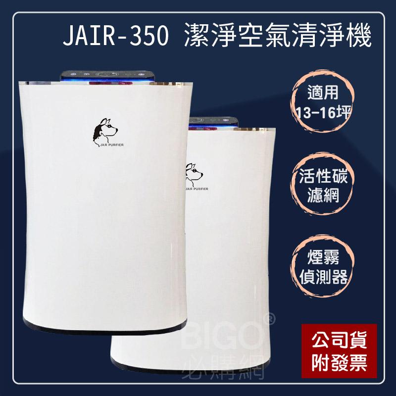 量販兩台※JAIR-350 潔淨空氣清淨機 負離子 高效過濾 顆粒活性碳 煙霧偵測 除甲醛 懸浮微粒 寵物毛髮