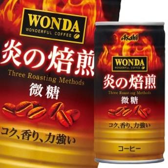 【送料無料】アサヒ ワンダ 炎の焙煎微糖185g缶×1ケース(全30本)【新商品】【新発売】