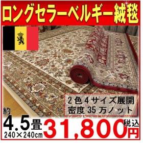 カーペット 4.5畳 絨毯 じゅうたん ベルギー ウィルトン 厚手 レッド ベージュ 赤 花柄 ヨーロピアン おしゃれ 240×240cm カシュマール