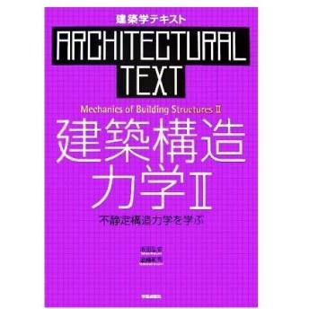 建築学テキスト 建築構造力学(II) 不静定構造力学を学ぶ 建築学テキスト/坂田弘安(著者),島崎和司(著者)