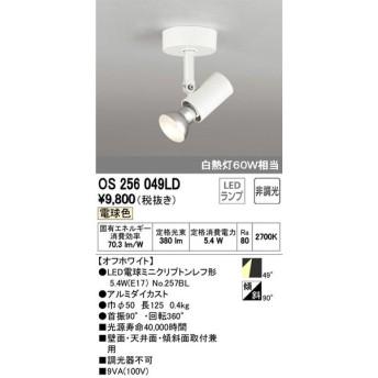 オーデリック  OS256049LD  スポットライト LED照明 ODELIC