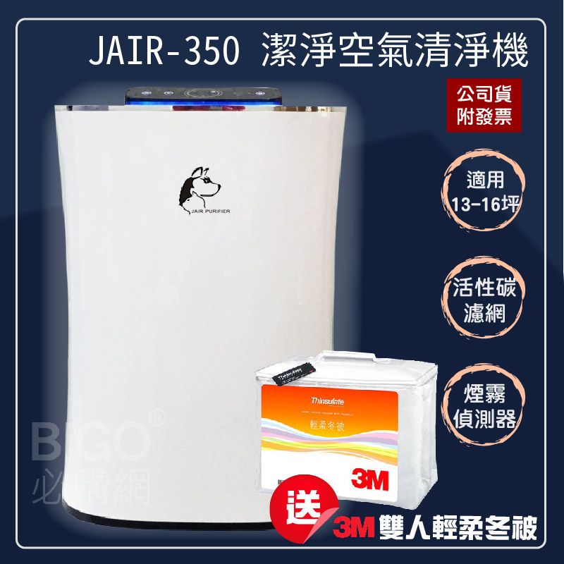 送3M輕柔被※JAIR-350 潔淨空氣清淨機 負離子 高效過濾 顆粒活性碳 煙霧偵測 除甲醛 懸浮微粒 寵物毛髮