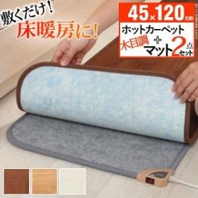 キッチンマット ホットカーペット 日本製 木目調ホットキッチンマット 〔コージー〕 45x120cm 本体+カバー ホットキッチンマット 床暖房