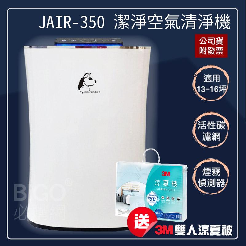 送3M SZ80涼夏被※JAIR-350 潔淨空氣清淨機 負離子 高效過濾 顆粒活性碳 煙霧偵測 除甲醛 懸浮微粒 毛髮