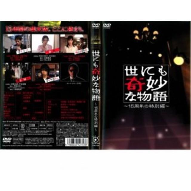 世にも奇妙な物語 15周年の特別編 中古dvd レンタル落ち 通販