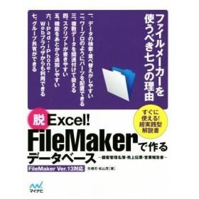 脱Excel!FileMakerで作るデータベース/矢橋司(著者),松山茂(著者)