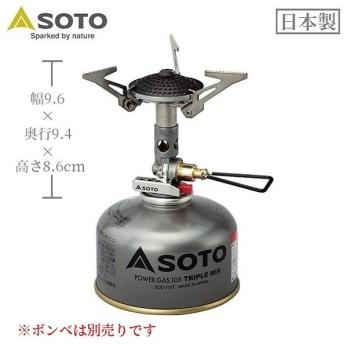 SOTO マイクロレギュレーター ストーブ シングルバーナー コンロ 日本製 SOD-300S
