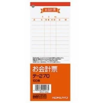 (まとめ) コクヨ お会計票 177×75mm 100枚 テ-270 1セット(10冊) 【×5セット】  送料無料