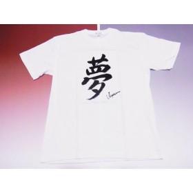 【業界最大の品揃え】日本のお土産Tシャツ(漢字・和柄)夢Mサイズ
