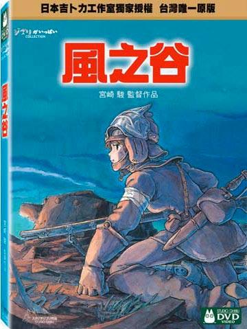風之谷 DVD