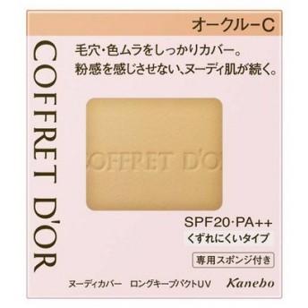 《カネボウ》 コフレドール ヌーディカバー ロングキープパクトUV オークル-C SPF20/PA++