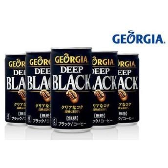 【送料込み】ブラジル産高級豆を100%使用。深みのあるコクとともに、雑味のないクリアな後味のブラック缶コーヒー《ジョージア ディープブラック 185g×48本》 飲料・お酒 水・ソフトドリンク コーヒー・ココア・ホットチョコ au WALLET Market