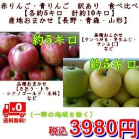 赤りんご・青りんご 訳あり 食べ比べ【各約5キロ 計約10キロ】産地おまかせ【長野・青森・山形】【送料無料】一部の地域を除く