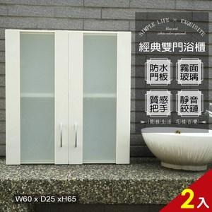 【Abis】經典霧面雙門加深防水塑鋼浴櫃/置物櫃-白色2入