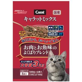 キャラットミックス お肉とお魚味のよくばりブレンド (3kg)