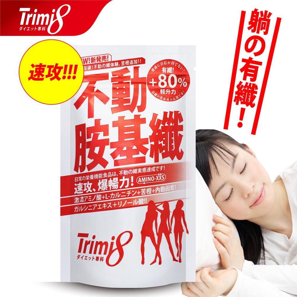 trimi8不動胺基纖1入(72粒/包)