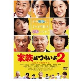 家族はつらいよ2/橋爪功[DVD]【返品種別A】