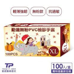 【勤達】PVC無粉手套(XL) -四季春夏秋冬繪畫插圖風100入/單盒