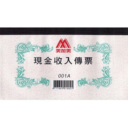 【史代新文具】美加美 1001A/001A 現金收入傳票