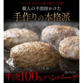 牛肉100%ハンバーグ(焦げ目付)150g×3パック 職人が厳選したオーストラリア産牛肉を100%使用した本格派ハンバーグ 訳あり お試し