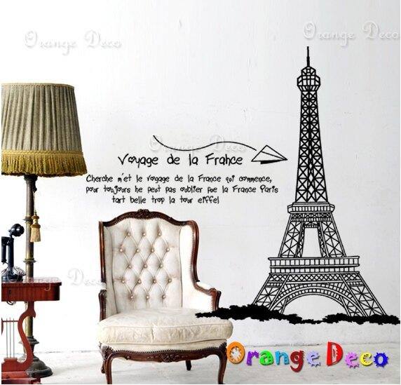 棕色巴黎鐵塔 DIY組合壁貼 牆貼 壁紙 無痕壁貼 室內設計 裝潢 裝飾佈置【橘果設計】