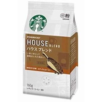 ネスレ スターバックス コーヒー ハウス ブレンド 160g