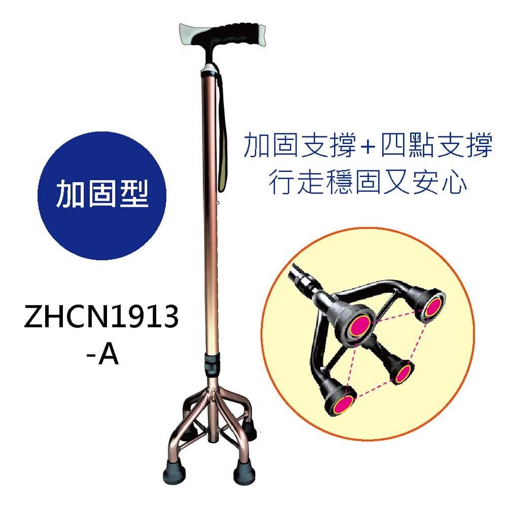 拐杖- 手杖 [ZHCN1913-A] 單手拐 四腳 站立式 加固型 伸縮 鋁合金