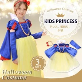 ハロウィン コスプレ 子供 女の子 プリンセス ドレス かわいい キッズ 子ども 仮装 変装 衣装 服 パーティーグッズ イベント用