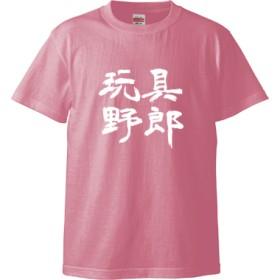 玩具野郎(Tシャツ)(カラー : ピンク, サイズ : L)