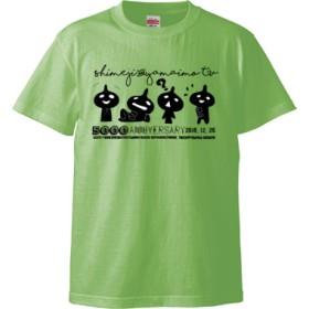 5000人記念Tシャツ しめじてけもん(カラー : ライムグリーン, サイズ : L)