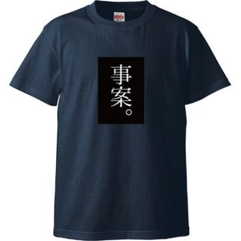 事案。(黒) Tシャツ(カラー : インディゴ, サイズ : S)